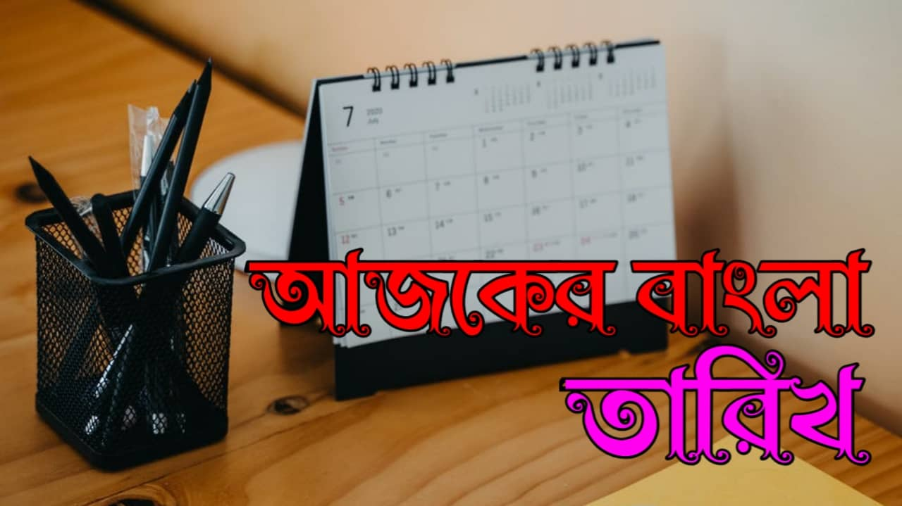 Today Bengali Date
